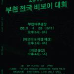 2019 부천전국비보이대회