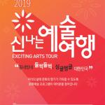 신나는 예술여행 2019