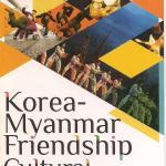 외교부 - 미얀마/양곤 [2014 한-메콩 교류의 해 문화행사]