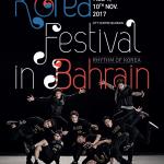 KF 한국국제교류재단 - 바레인 [2017 코리아페스티벌인바레인]