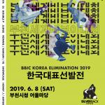 2019 부천세계비보이대회 한국대표선발전