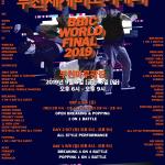 2019 부천세계비보이대회 월드 파이널