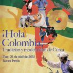 외교부 - 콜롬비아/산타페데보고타 [2015 한-콜롬비아 우호협력 문화행사]