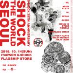2018 샥 더 월드 서울