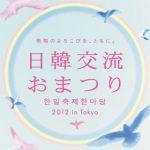 아리랑TV - 일본/도쿄 [2012 한일축제한마당]