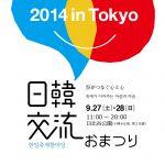 아리랑TV - 일본/도쿄 [2014 한일축제한마당]
