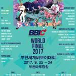 2017 부천세계비보이대회 월드 파이널