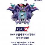 2017 부천세계비보이대회 한국대표선발전