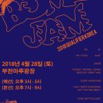 2018 부천전국비보이대회