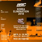 2018 부천세계비보이대회 한국대표선발전