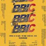 2018 부천세계비보이대회 월드 파이널