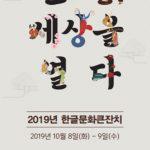 2019 한글 문화 큰잔치 세로형