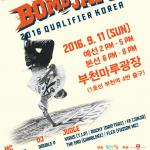 2016 부천전국비보이대회